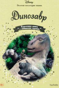 Аудиосказка Динозавр Дисней