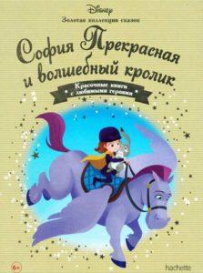 Аудиосказка София Прекрасная и волшебный кролик
