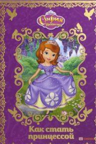 Аудиосказка София Прекрасная Как стать принцессой